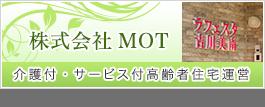 株式会社 MOT