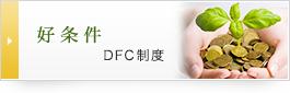 好条件DFC制度