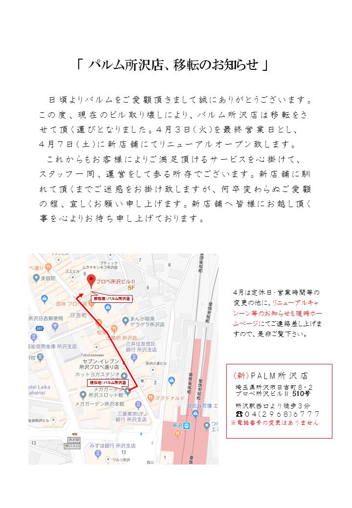 所沢 お知らせ3.25